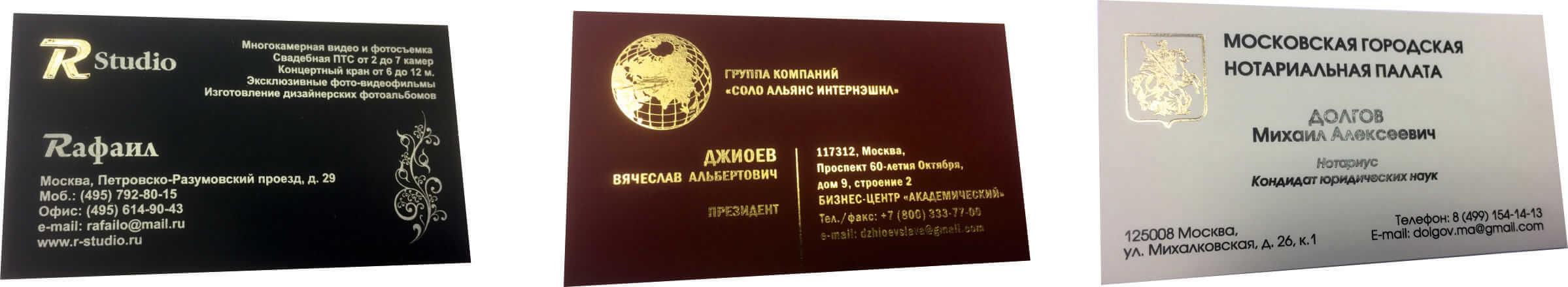 фото для тиснения визитки