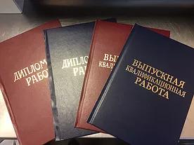 Твердый переплет дипломов, брошюр в Щелково