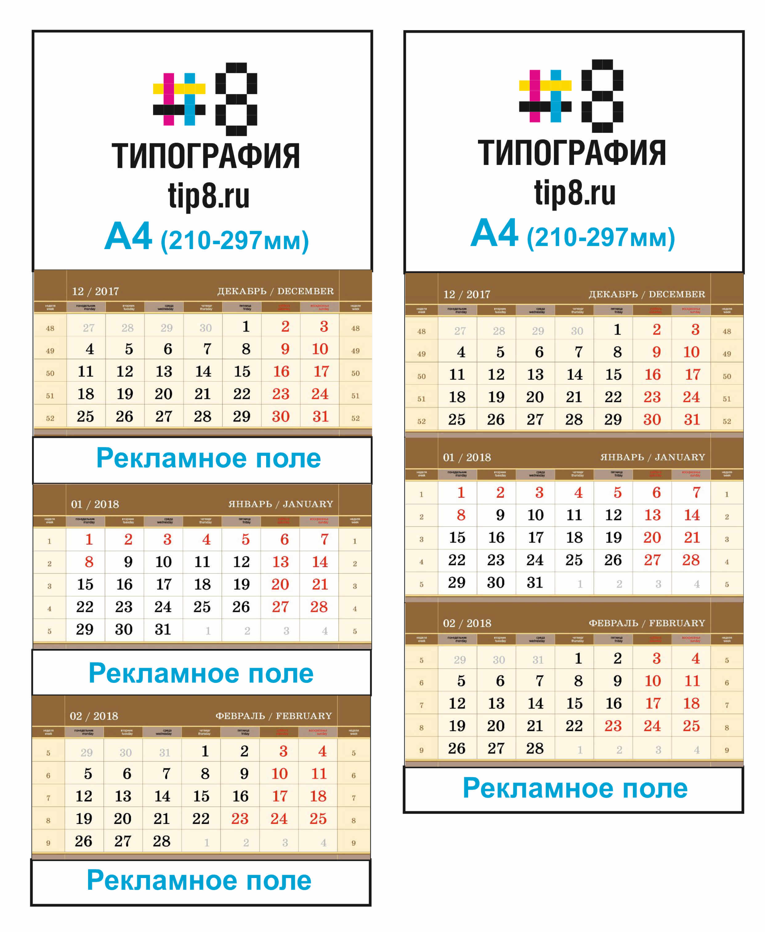 календари мини